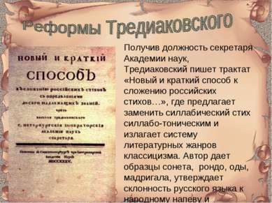 Получив должность секретаря Академии наук, Тредиаковский пишет трактат «Новый...