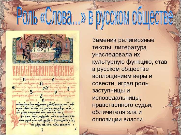 Заменив религиозные тексты, литература унаследовала их культурную функцию, ст...