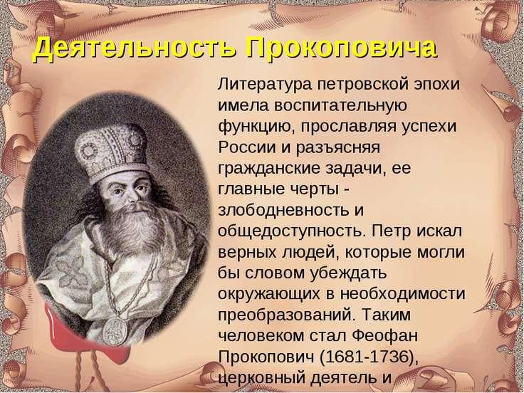 Деятельность Прокоповича Литература петровской эпохи имела воспитательную фун...