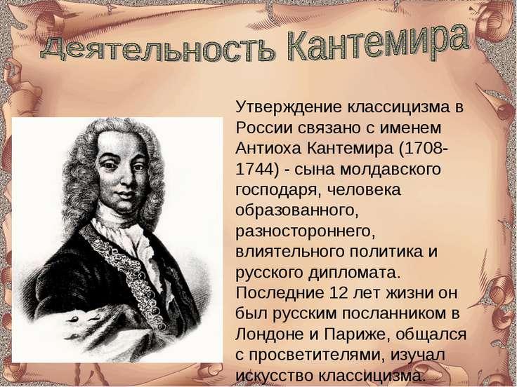 Утверждение классицизма в России связано с именем Антиоха Кантемира (1708-174...