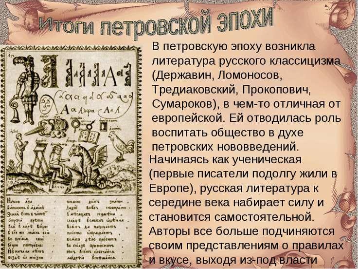 В петровскую эпоху возникла литература русского классицизма (Державин, Ломоно...