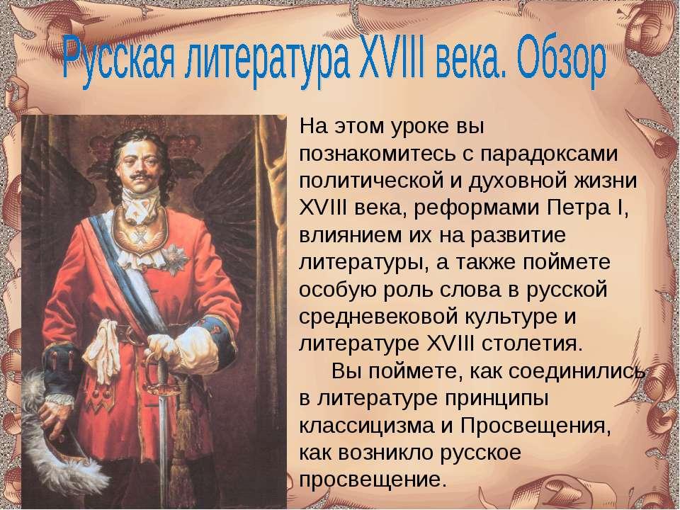 На этом уроке вы познакомитесь с парадоксами политической и духовной жизни XV...