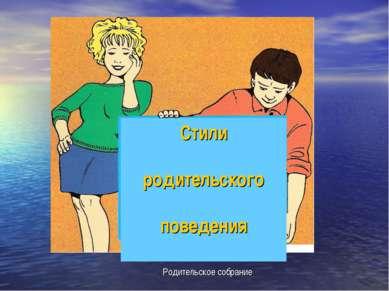 Родительское собрание Стили родительского поведения