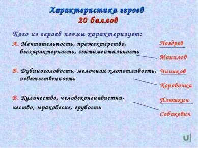 Характеристика героев 20 баллов Кого из героев поэмы характеризует: А. Мечтат...