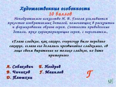 Художественные особенности 10 баллов Неподражаемое искусство Н. В. Гоголя уси...