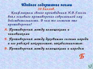 Идейное содержание поэмы 30 баллов. Конфликтом своего произведения Н.В.Гоголь...
