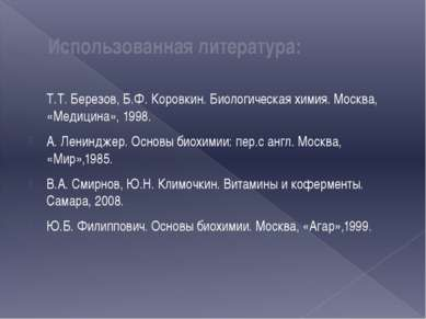 Использованная литература: Т.Т. Березов, Б.Ф. Коровкин. Биологическая химия. ...