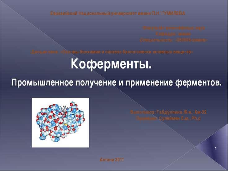 Дисциплина: «Основы биохимии и синтеза биологически активных веществ» Коферме...