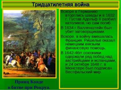 Тридцатилетняя война Вскоре в Германию вторглись шведы и в 1632 г. Густав Адо...