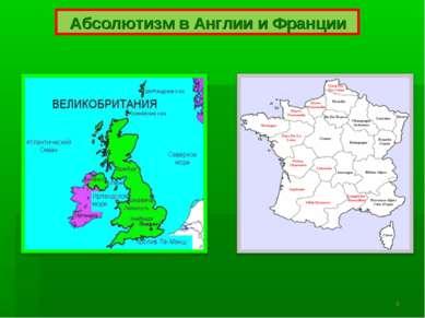 * Абсолютизм в Англии и Франции