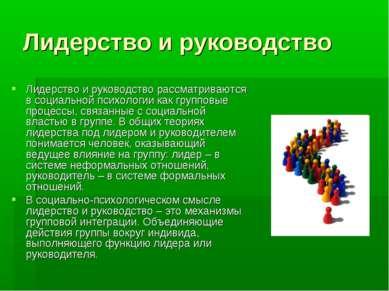 Лидерство и руководство Лидерство и руководство рассматриваются в социальной ...
