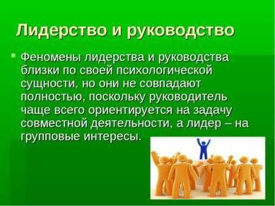 Лидерство и руководство Феномены лидерства и руководства близки по своей псих...