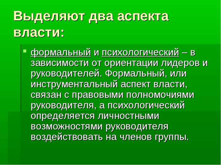 Выделяют два аспекта власти: формальный и психологический – в зависимости от ...