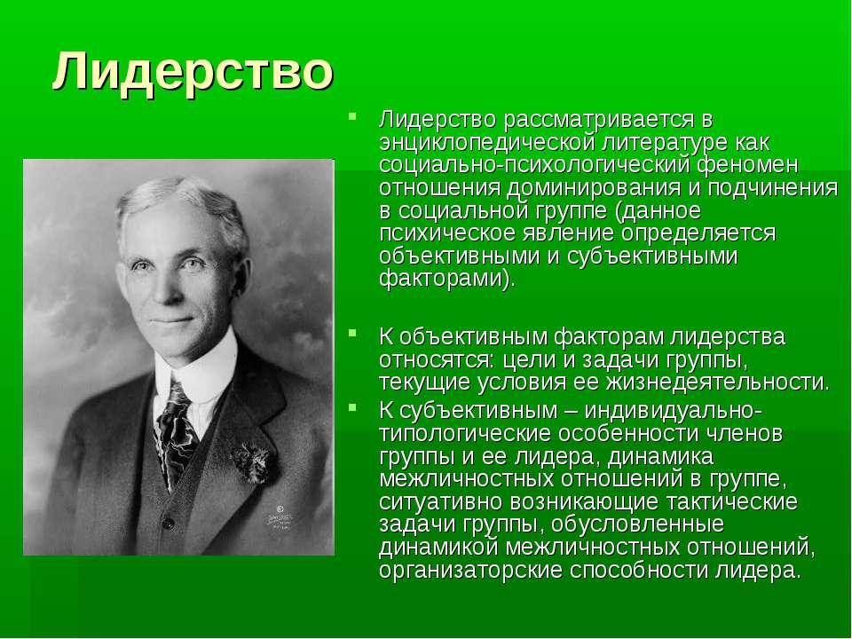 Лидерство Лидерство рассматривается в энциклопедической литературе как социал...