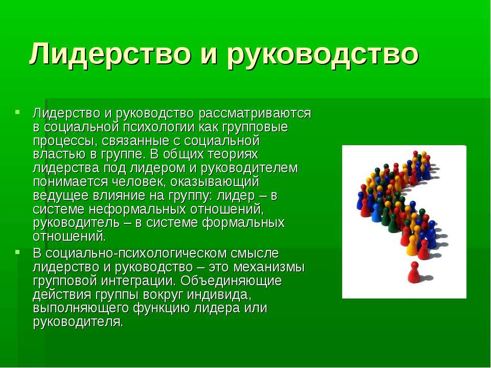 лидерство и руководство в группах понятия руководитель и лидер - 7volkov.ru