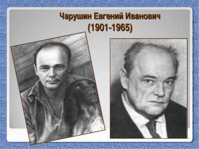 """Чарушин Евгений Иванович (1901-1965) Образовательный портал """"Мой университет""""..."""