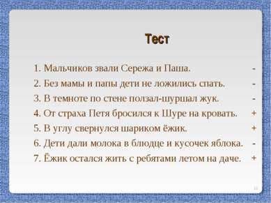 * Тест 1. Мальчиков звали Сережа и Паша. 2. Без мамы и папы дети не ложились ...