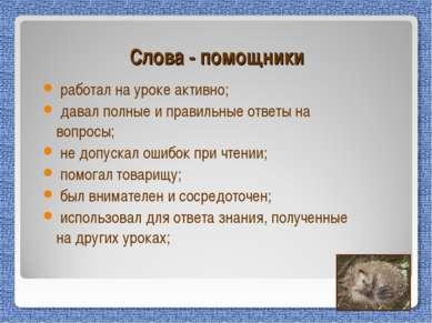 Слова - помощники работал на уроке активно; давал полные и правильные ответы ...