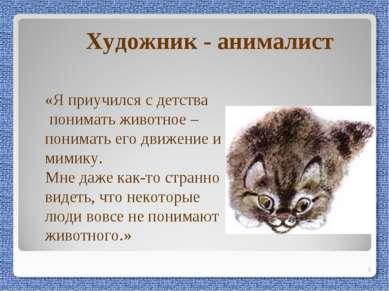* Художник - анималист «Я приучился с детства понимать животное – понимать ег...