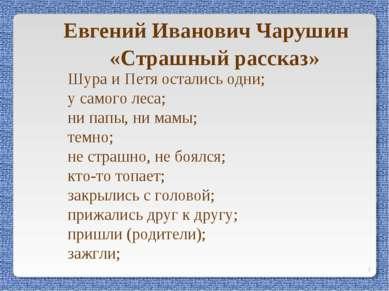 * Евгений Иванович Чарушин «Страшный рассказ» Шура и Петя остались одни; у са...