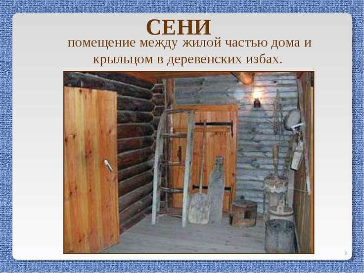 * помещение между жилой частью дома и крыльцом в деревенских избах. СЕНИ Обра...