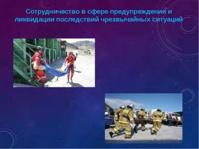Сотрудничество в сфере предупреждения и ликвидации последствий чрезвычайных с...