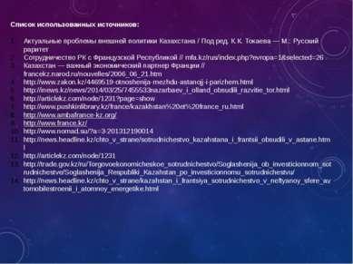 Список использованных источников: Актуальные проблемы внешней политики Казахс...