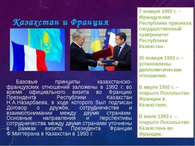 Базовые принципы казахстанско-французских отношений заложены в 1992 г. во вре...
