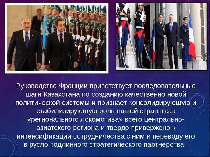 Руководство Франции приветствует последовательные шаги Казахстана по созданию...