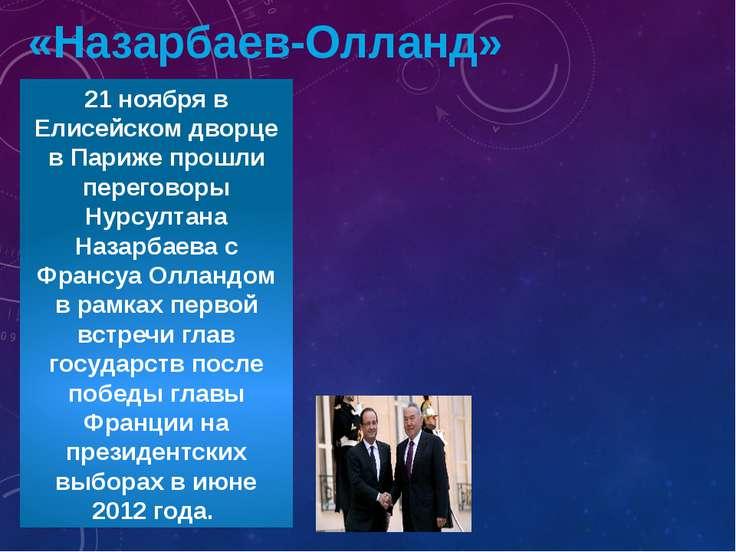 «Назарбаев-Олланд» 21 ноября в Елисейском дворце в Париже прошли переговоры Н...