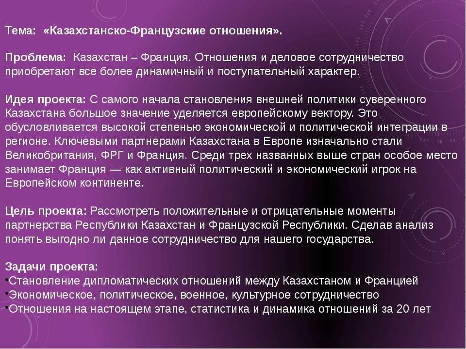 Тема: «Казахстанско-Французские отношения».  Проблема: Казахстан – Франция. ...