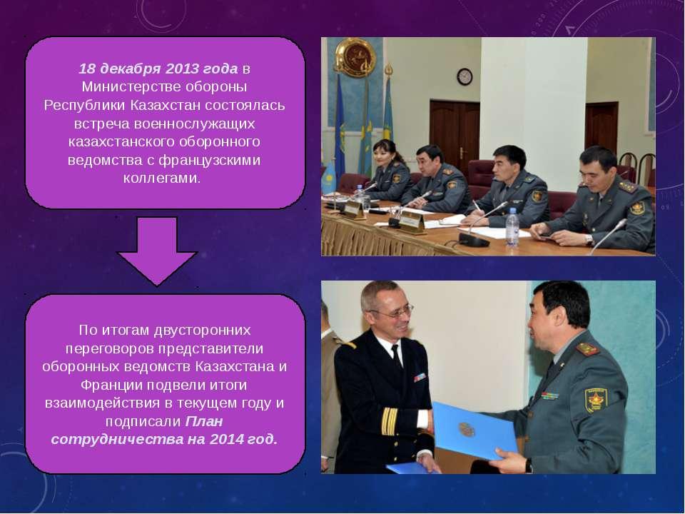 По итогам двусторонних переговоров представители оборонных ведомств Казахстан...