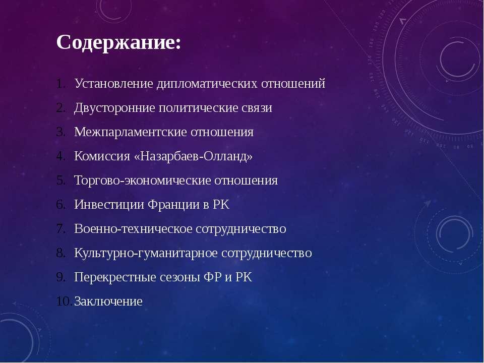 Содержание: Установление дипломатических отношений Двусторонние политические ...