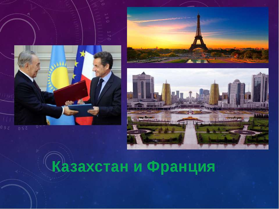 Казахстан и Франция
