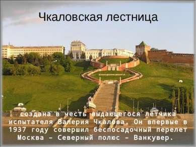 Чкаловская лестница создана в честь выдающегося летчика испытателя Валерия Чк...