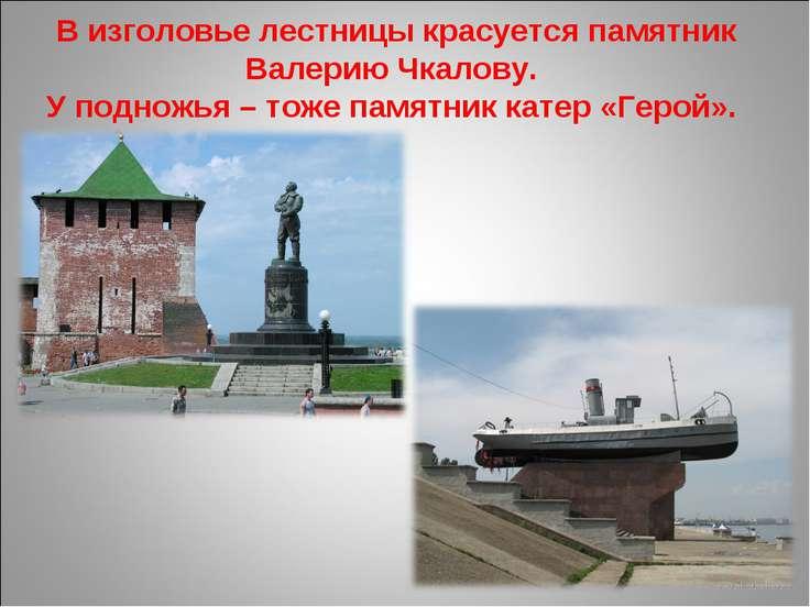 В изголовье лестницы красуется памятник Валерию Чкалову. У подножья – тоже па...