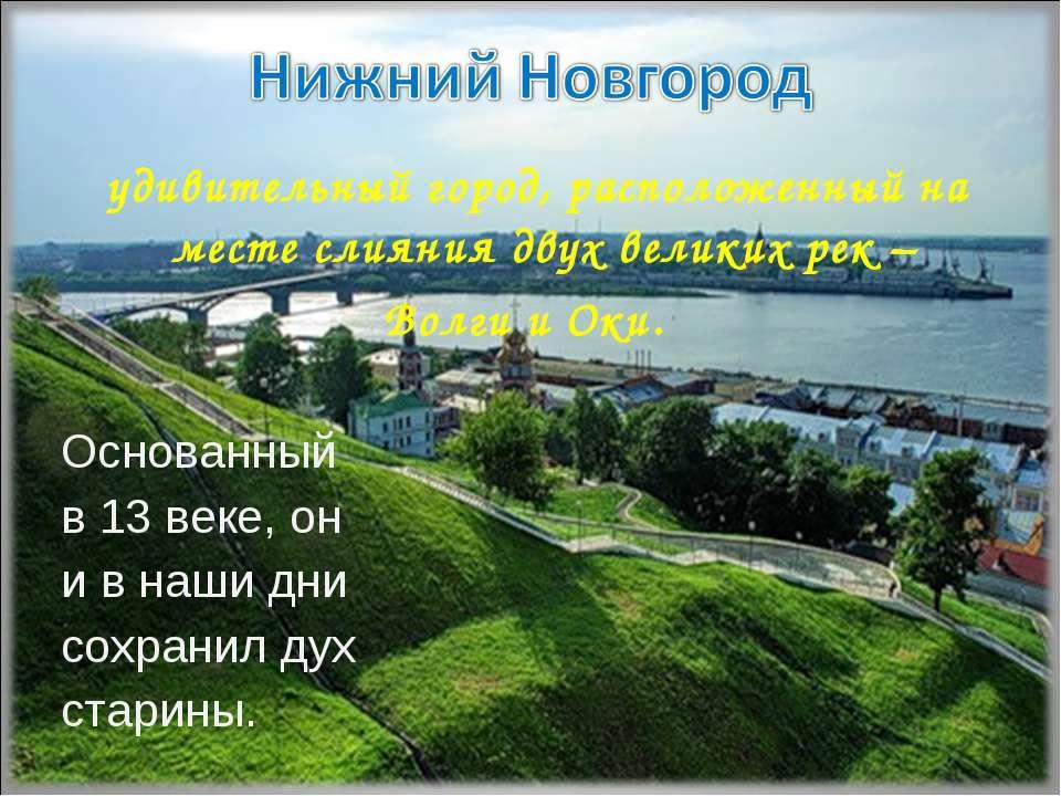 удивительный город, расположенный на месте слияния двух великих рек – Волги и...