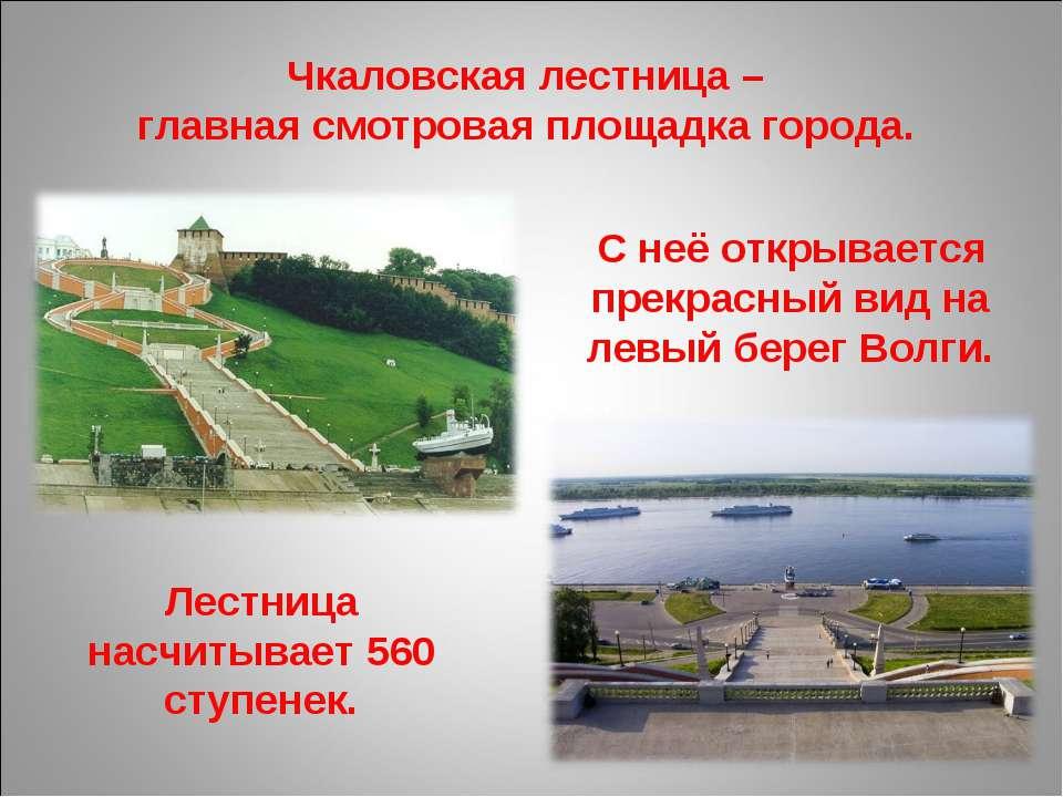 Чкаловская лестница – главная смотровая площадка города. С неё открывается пр...