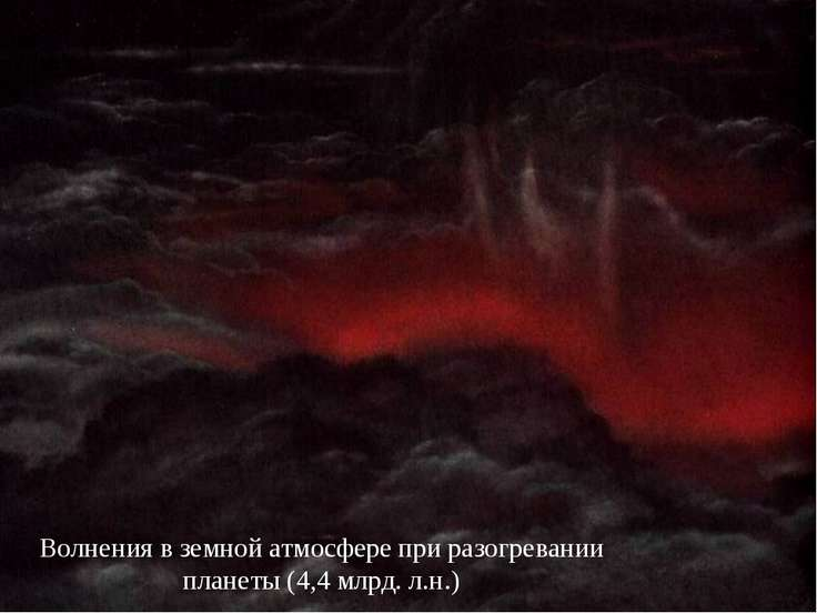 Волнения в земной атмосфере при разогревании планеты (4,4 млрд. л.н.)
