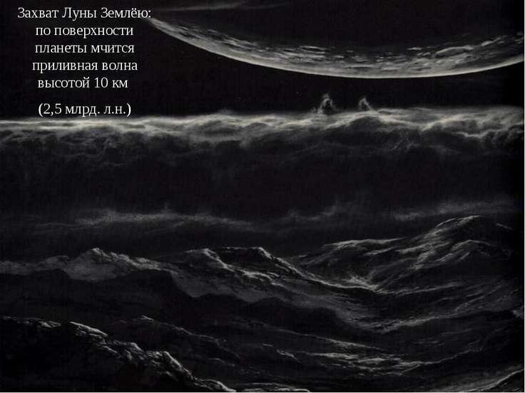 Захват Луны Землёю: по поверхности планеты мчится приливная волна высотой 10 ...
