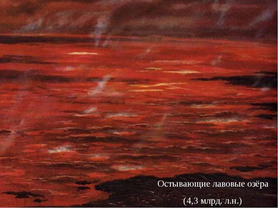 Остывающие лавовые озёра (4,3 млрд. л.н.)