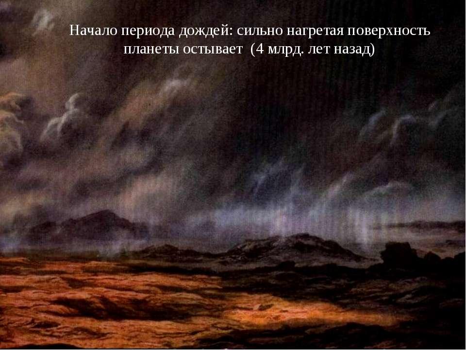 Начало периода дождей: сильно нагретая поверхность планеты остывает (4 млрд. ...