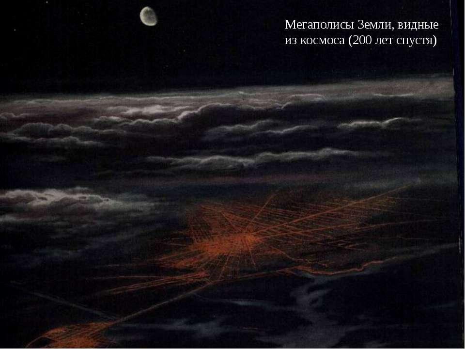 Мегаполисы Земли, видные из космоса (200 лет спустя)