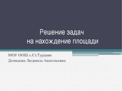 Решение задач на нахождение площади МОУ ООШ с.Ст.Турдаки Демидова Людмила Ана...