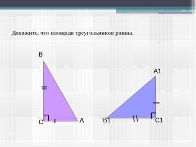 Докажите, что площади треугольников равны. B C A C1 A1 B1 B C A C1 A1 B1