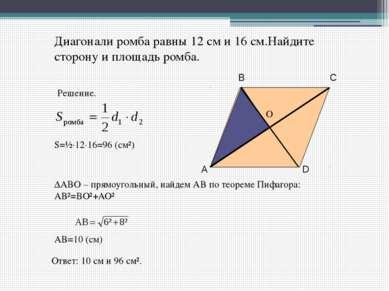 Диагонали ромба равны 12 см и 16 см.Найдите сторону и площадь ромба. Решение....