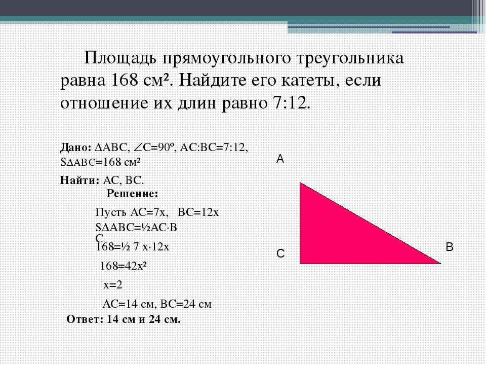 Площадь прямоугольного треугольника равна 168 см². Найдите его катеты, если о...