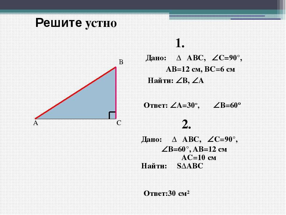 Дано: ∆ ABC, C=90°, B=60°, AB=12 см AC=10 см Найти: S∆АВС Решите устно C A B ...