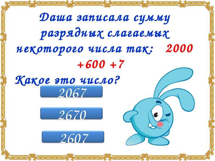 Даша записала сумму разрядных слагаемых некоторого числа так: 2000 +600 +7 Ка...