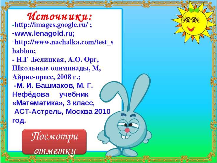 Источники: -http://images.google.ru/ ; www.lenagold.ru; http://www.nachalka.c...